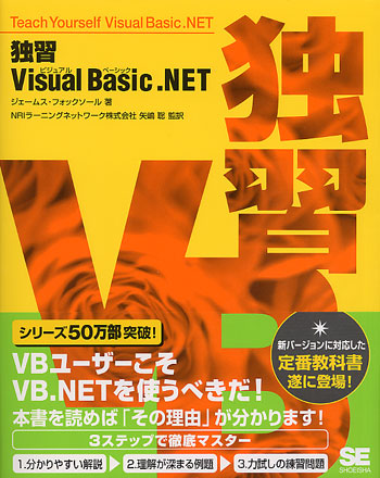 独習 Visual Basic .NET