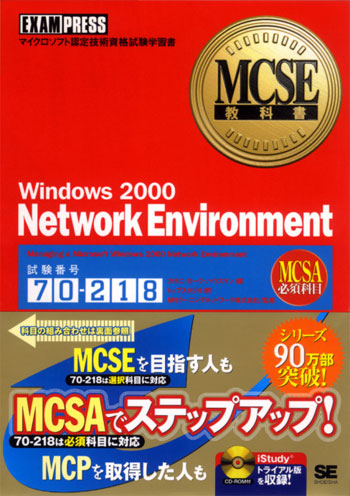MCSE教科書 Windows 2000 Network Environment(試験番号70-218)